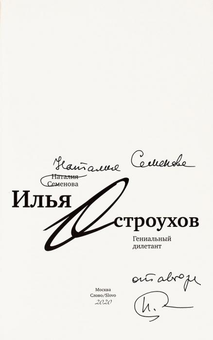 Семенова, Н. [автограф] Илья Остроухов. Гениальный дилетант. М.: Слово, 2020.