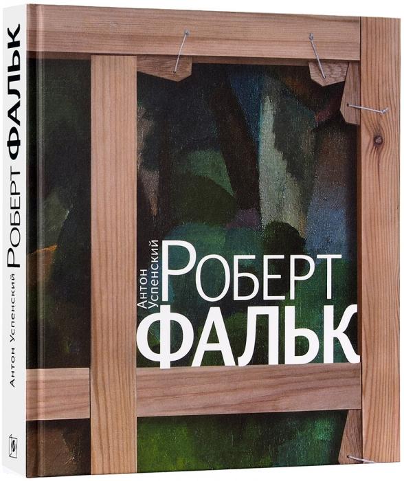 Успенский, А.Роберт Фальк: счастье живописца. М.: Искусство XXIвек, 2020.
