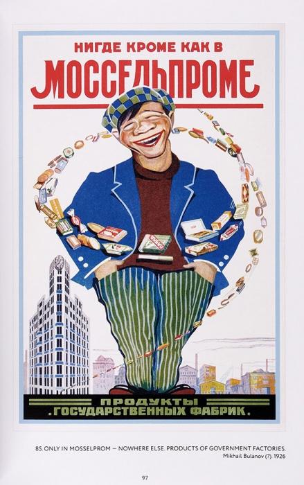 Снопков, П., Шклярук, А.Советский рекламный плакат, 1923-1941: альбом. М.: Контакт-культура, 2020.