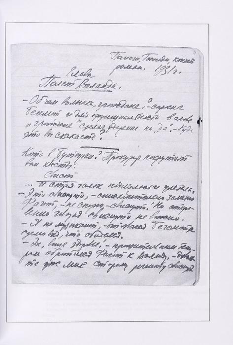 Булгаков, М.А. Мастер иМаргарита: полное собрание черновиков романа. Основной текст. В2т. Т. 1-2. М., 2020.