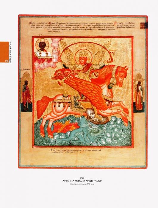 Ройзман, Е.Музей «Невьянская икона»: альбом-каталог. Екатеринбург, 2005.
