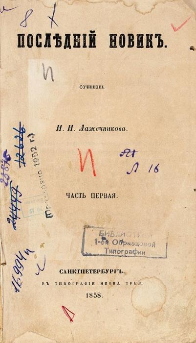 Лажечников, И.И. Последний новик. В4ч. Ч. 1-4. СПб.: Тип. Я.Трея, 1858.