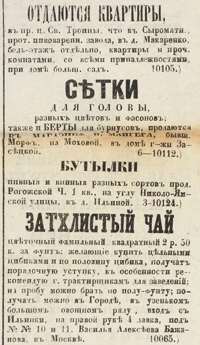 Ведомости Московской городской полиции. №№97-99, 168, 169, 1860.