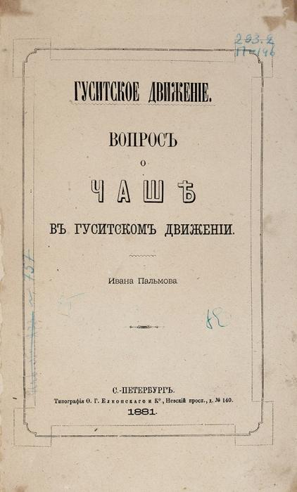 Пальмов, И.Вопрос очаше вгуситском движении. СПб.: Тип. Ф.Г. Елеонского иК°, 1881.