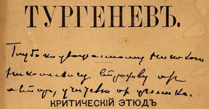 [Савтографом Н.Страхову] Николаев, Ю.Тургенев. Критический этюд. М., 1894.