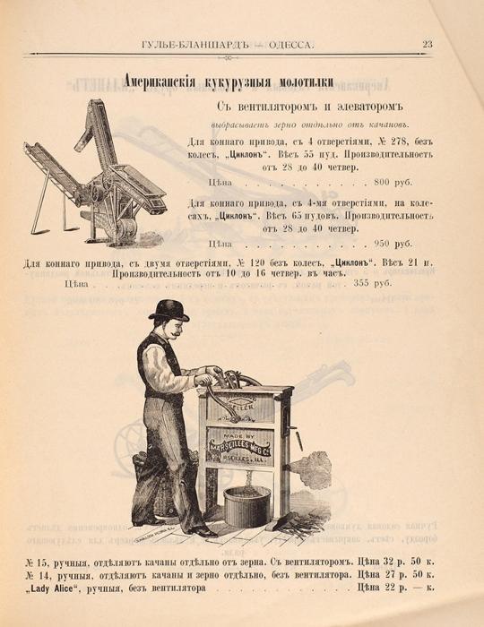 Гулье-Бланшард. Иллюстрированный прейс-курант земледельческим машинам иорудиям. Одесса, 1895.