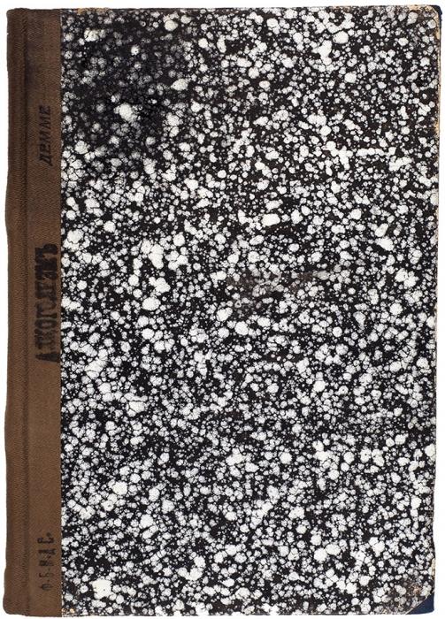 Влияние алкоголя надетский организм. Речь, произнесенная на56годовом акте Бернского университета проф. Демме/ пер. А.Коровина. М.: Типо-литогр. Т-ва И.Н. Кушнерев иКомп., 1895.