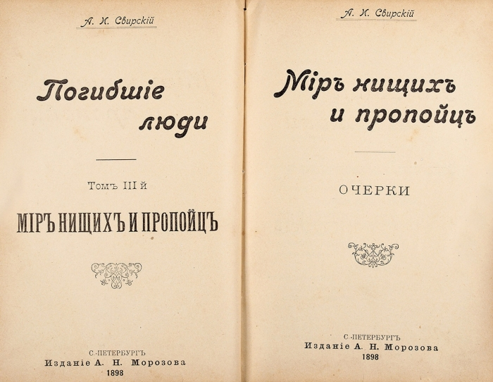 [Уголовники, нищие ипропойцы] Свирский, А.Погибшие люди. В3т. Т. 1-3. СПб.: Изд. А.Н. Морозова, 1898.