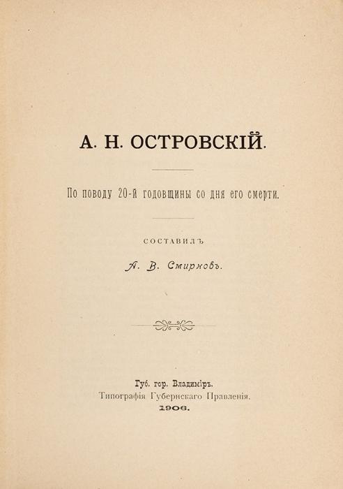 Смирнов, А.А.Н. Островский. Поповоду 20-й годовщины содня смерти. Владимир, 1906.