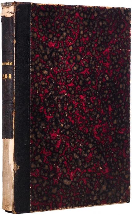 Вопросы дня. Сборник статей. М.: Тип. И.Н. Холчев иК°, 1906.