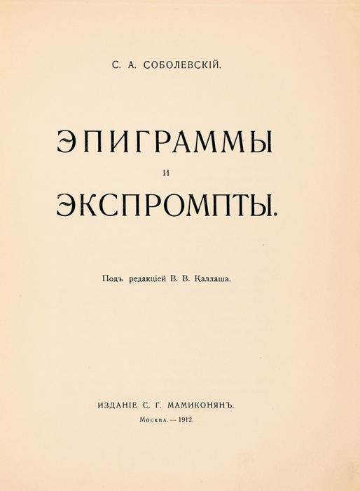 Соболевский, С.А. Эпиграммы иэкспромты/ под ред. [испред.] В.В. Каллаша. М.: Издание С.Г. Мамиконяна, 1912.