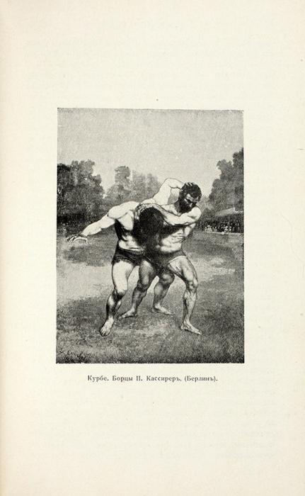 Мейер-Грефе, Ю.Импрессионисты. Гис— Мане. Ван Гог— Писсаро— Сезанн. М.: Проблемы эстетики, 1913.
