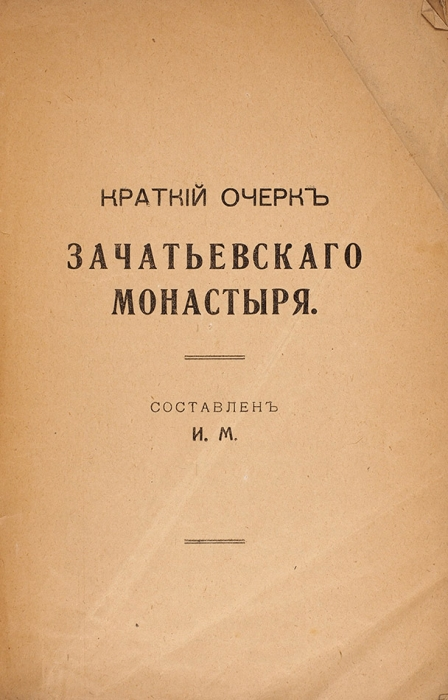 Краткий очерк Зачатьевского монастыря/ сост. И.М.Б.м., б.г.