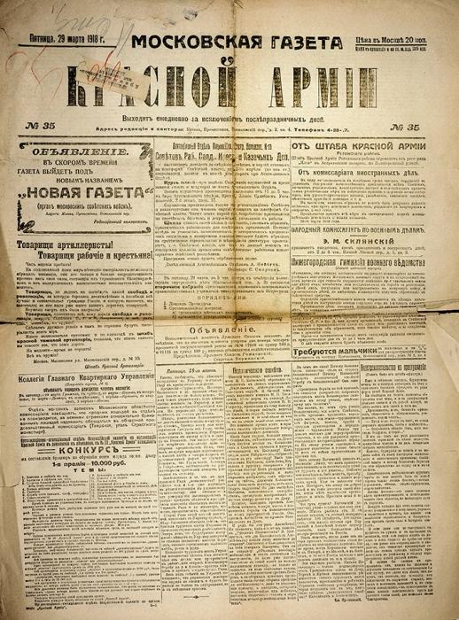 Московская газета Красной армии. №35, 29марта 1918.