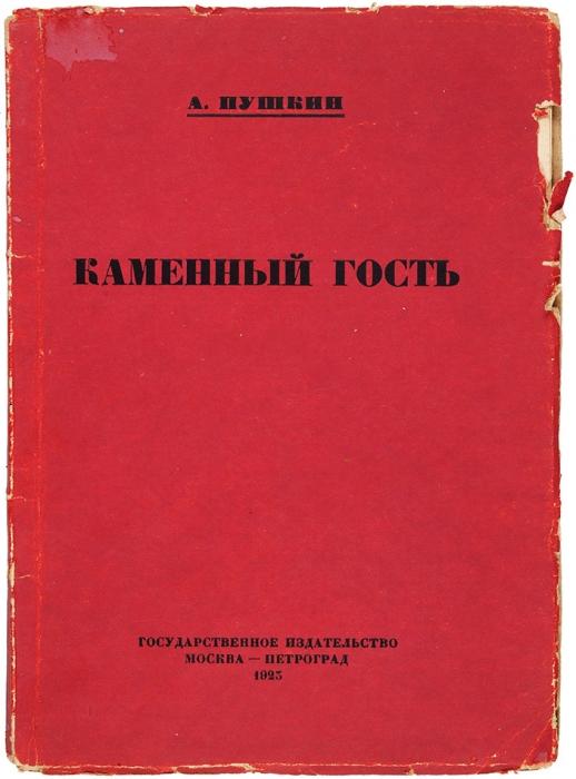 Пушкин, А.Каменный гость. Сприложением вариантов иистории текста. М.; Л.: ГИЗ, 1925.