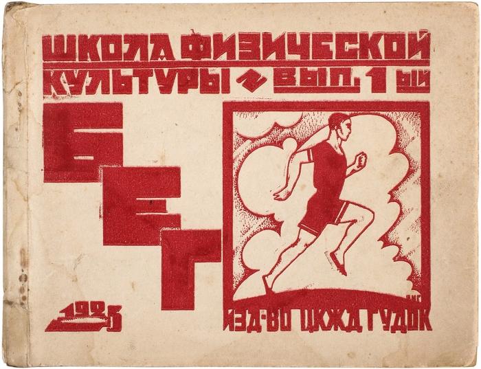 Кутейников, И.П. Бег/ рис. М.С. Ягужинского. 3-е изд.. испр. М.: Издательство «Гудок», 1925.