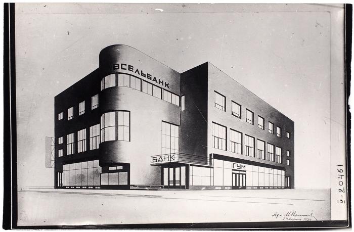 Советские архитектурные проекты. Лот из17-ти фотографий. М.; Новосибирск; Ленинград идр., 1927-1970-е гг.