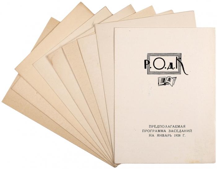 9буклетов заседаний РОДК (Русского Общества Друзей Книги). М., 1928.