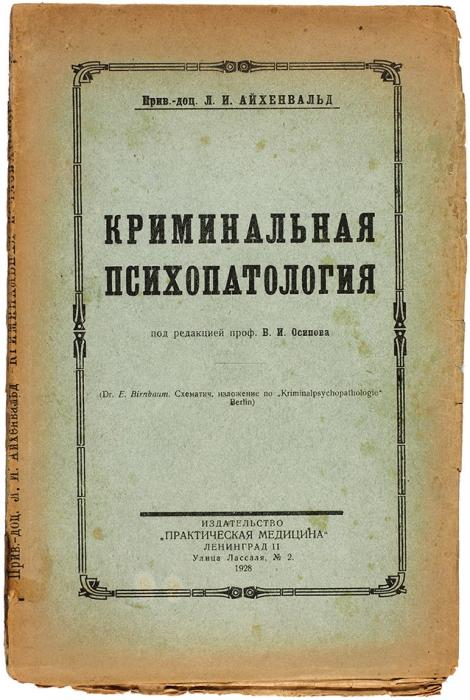 Айхенвальд, Л.Криминальная психопатология/ под ред. проф. В.П. Осипова. Л.: Практическая медицина, 1928.