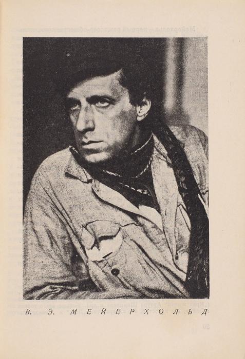 Крыжицкий, Г.К. Режиссерские портреты/ предисловие С.А. Воскресенского. М.; Л.: Теа-Кино-Печать, 1928.