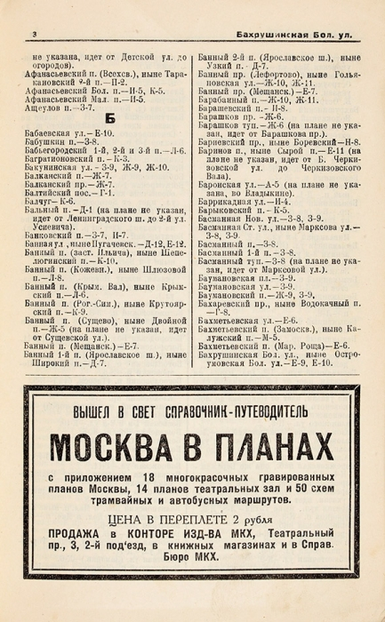 План Москвы. Сприложением указателя улиц. М.: Издательство МКХ, 1928.