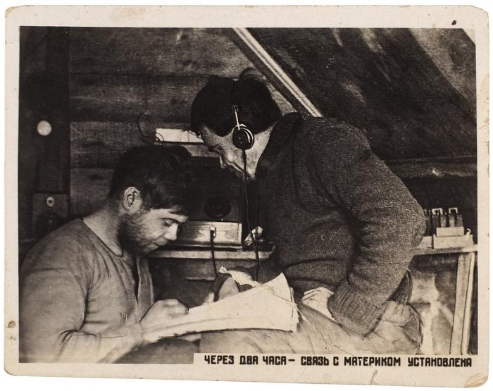 Пельтинович, Героический поход «Челюскина». М.: Фотофабрика «Турист», 1934.