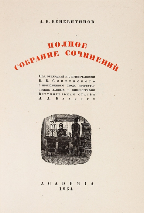 [Academia вотличном состоянии] Веневитинов, Д.Полное собрание сочинений. М.; Л.: Academia, 1934.