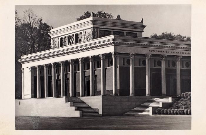 Станции московского метрополитена. Лот из9фотографий. М., 1935-1953.
