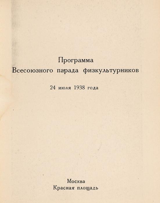 [Наш первый депутат— Сталин!] Программа Всесоюзного парада физкультурников 24июля 1938года. М., 1938.