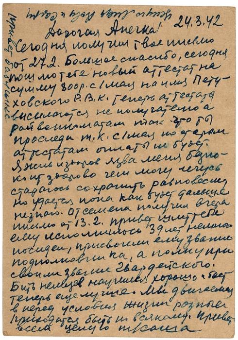 Письмо сфронта ослужбе Героя Советского Союза летчика С.Г. Гетмана. Полевая почта, 1942.