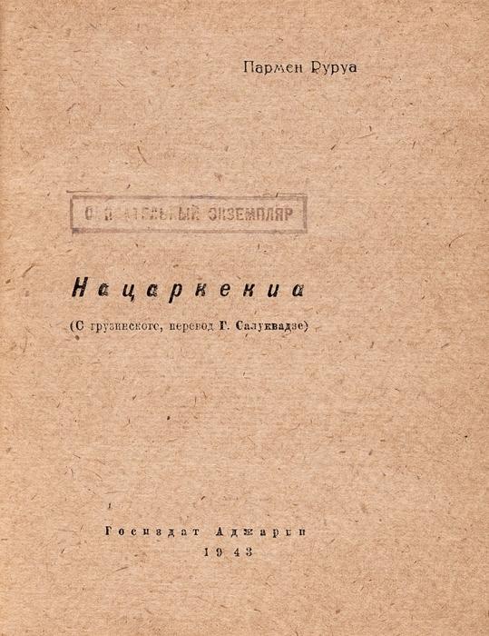 [Сигнальный экземпляр] Руруа, П.Нацаркекиа. [Батуми]: Госиздат Аджарии.1943.