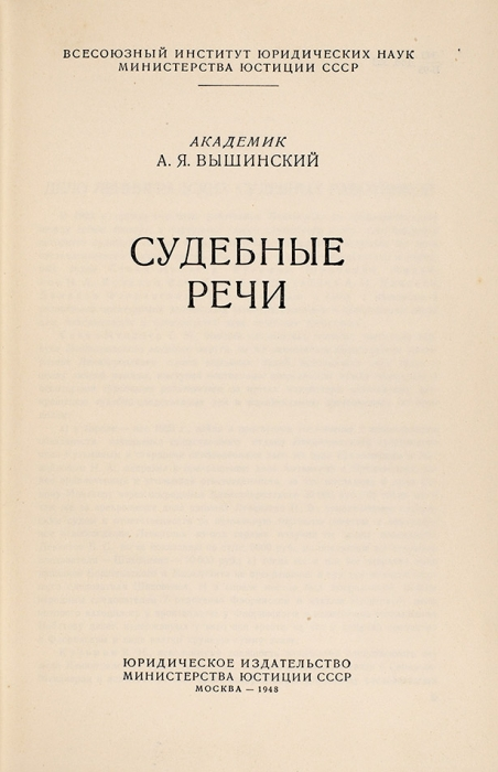 Вышинский, А.Судебные речи. [1924-1938гг.]. М.: Юрид. лит., 1948.