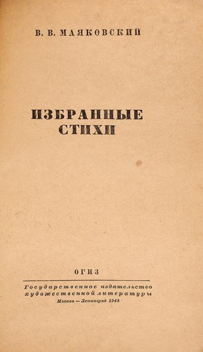 Маяковский, В.В. Избранные стихи. М.; Л.: ГИХЛ, 1948.
