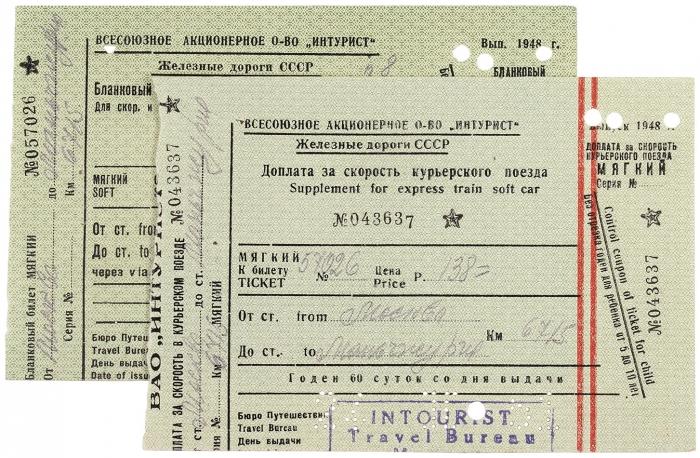 Москва— Маньчжурия. Комплект железнодорожных документов для проезда вмягком вагоне. М., 1951.