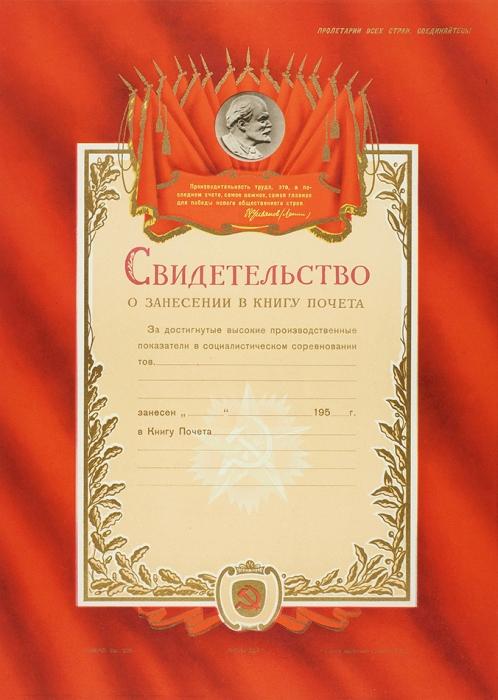 Книга почета передовиков социалистического соревнования/ оформ. С.С. Чудакова, В.И. Щербакова. М.: Издательство ВЦСПС— Профиздат, [1960-е гг.].