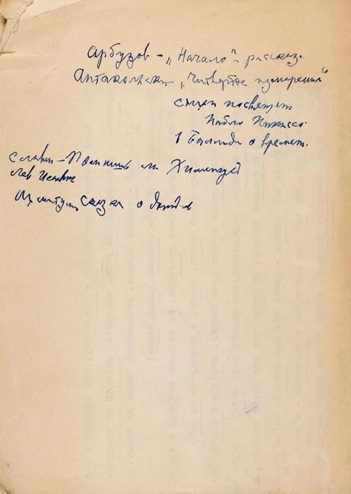 [Любимый молодой писатель Пастернака] Казаков, Ю. [автограф] Ночлег. Рассказ. [М.], 1964.