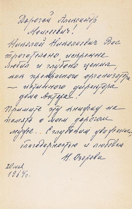 [Савтографом жены автора А.Эскину] Озеров, Н.Оперы ипевцы. Высказывания, впечатления. М.: ВТО, 1964.