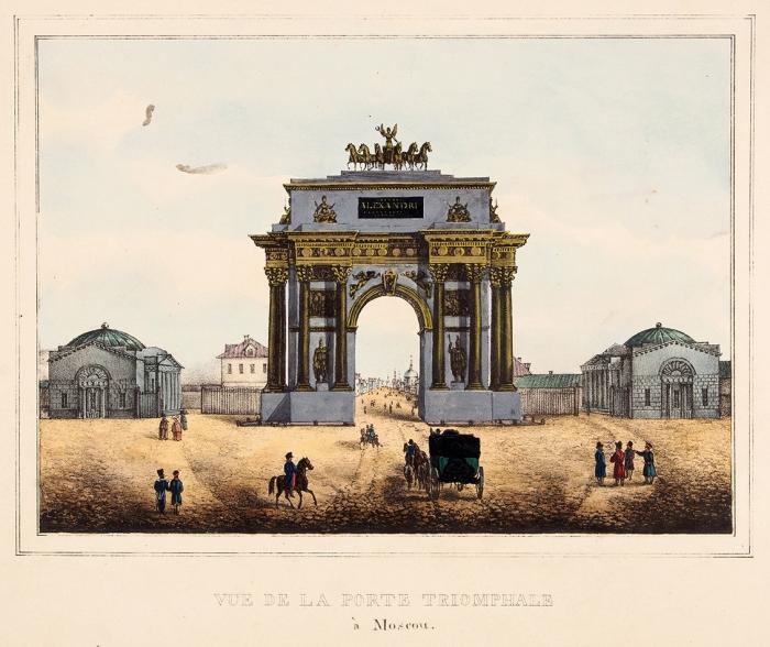 Кадоль Огюст (Auguste Jean Baptiste Antoine Cadolle) (1782-1849) «Вид Триумфальной арки вМоскве». 1820-е. Бумага, литография, акварель, лак, 24,5x38,5см (лист).