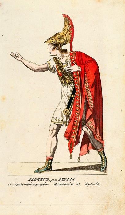 """Неизвестный художник «Лавинг, роль Ахилла, влирической трагедии """"Ифигения вАвлиде""""». 1830-е. Бумага, литография, акварель, 22,5x13,3см (лист)."""