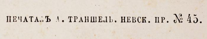 Серяков Лаврентий Авксентьевич (1824–1881) «Александр Филиппович Кокоринов». 1869. Бумага, ксилография, 47,5x35,5см (лист).