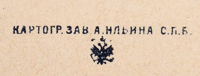 Самокиш Николай Семёнович (1860–1944) Лист изальбома «Маневры вюго-западном крае в1890году». 1890. Бумага, литография, 20,5x30,5см.