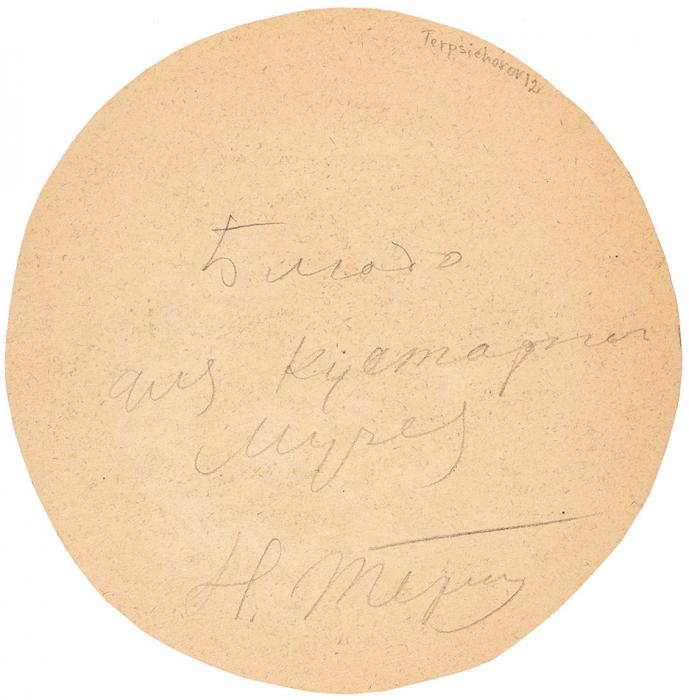 Терпсихоров Николай Борисович (1890–1960) Эскиз блюда. 1930-е. Бумага, акварель, белила, диаметр 19см.