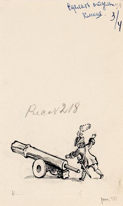 [Мастера книжной иллюстрации] Конашевич Владимир Михайлович (1888–1963) Иллюстрации ксказке К.Чуковского «Приключения Бибигона». 13листов. 1956-1957. Бумага, тушь, перо, от28x22см до15x9см.