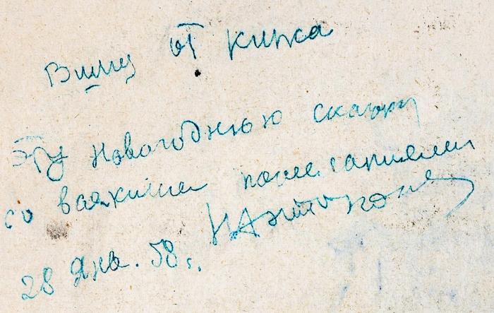 [Мастера книжной иллюстрации] Антокольская Наталья Павловна (1921–1981) Эскиз иллюстрации ккниге Дж. Родари «Путешествие Голубой стрелы». 1957. Бумага, тушь, перо, акварель, 46,5x73,4см.