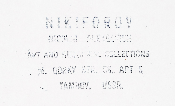 [Собрание Н.А. Никифорова-Бурлюка] Бурлюк Давид Давидович (1882–1967) «Peconick Bay. New York». 1950-е. Бумага, акварель, 27x38см (всвету).