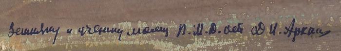 [Собрание П.М. Данилова] Архангельский Дмитрий Иванович (1885–1979) «Гимназия, где учился В.И. Ленин». 1960-е. Бумага, гуашь, 25,5x52,5см.