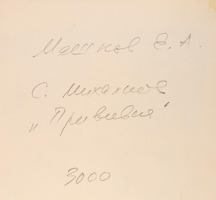 [Мастера книжной иллюстрации] Мешков Евгений Алексеевич (род.1932) Иллюстрация ккниге С.Михалкова «Прививка». 1960-е. Бумага, гуашь, 29,5x25,7см.