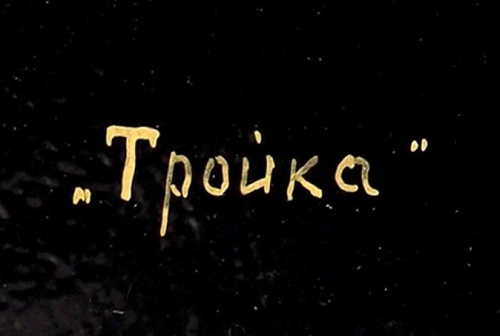 Панно «Тройка». СССР, Холуй, мастер Н.Уткина. Начало 1970-х. Папье-маше, роспись. Размер 25x50см.