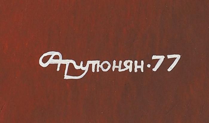 Арутюнян Сурен Асатурович (род.1950) «Кормление». 1977. Картон, гуашь, 35,2x24,4см.