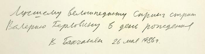 [Собрание В.М. Герловина] Бахчанян Вагрич Акопович (1938–2009) «Композиция скартофелем». 1986. Бумага, коллотипия, 35x27, 5см.